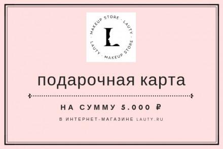 Подарочная карта на сумму 5000 руб Lauty: фото