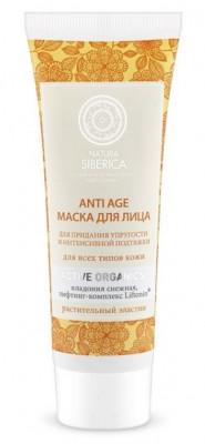 Маска для всех типов кожи Natura Siberica Anti- age 75мл: фото
