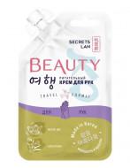 Крем для рук питательный Secrets Lan Beauty Ko 12 г: фото