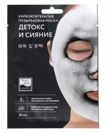 """Карбоксотерапия маска пузырьковаям Beauty Style """"Детокс и Сияние"""" 30мл: фото"""